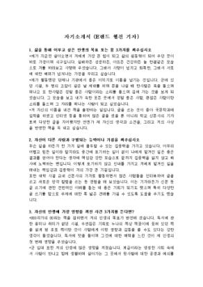 이랜든 웹진 기자 자기소개서 상세 미리보기 1페이지