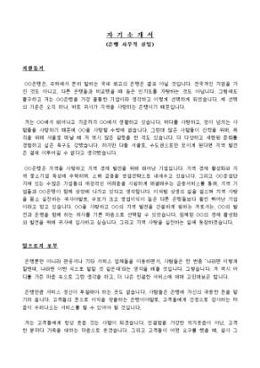 은행 사무직 신입 자기소개서 상세 미리보기 1페이지
