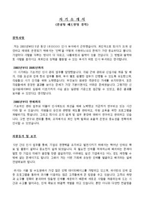 컨설팅 헤드헌팅 경력 자기소개서 상세 미리보기 1페이지