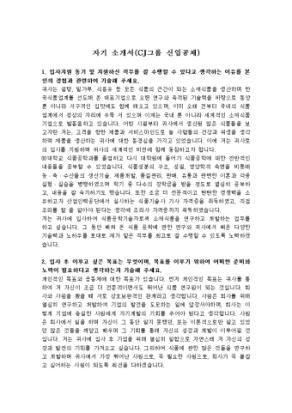 CJ그룹 신입공채(식품 개발 연구직) 자기소개서 상세 미리보기 1페이지