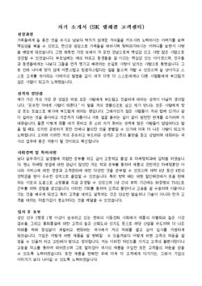 SK텔레콤 고객센터 TM 자기소개서 상세 미리보기 1페이지