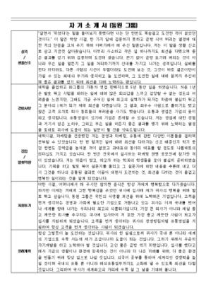 동원 그룹(유통 영업) 경력직 자기소개서 상세 미리보기 1페이지