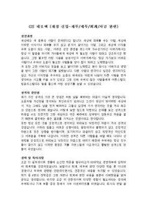 GS 네오텍(재경 신입_재무,세무,회계,자금 관련) 자기소개서 상세 미리보기 1페이지