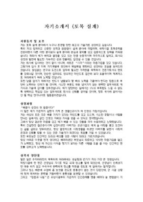 토목설계 자기소개서 상세 미리보기 1페이지