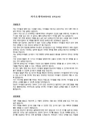어린이집 보육교사 자기소개서 상세 미리보기 1페이지