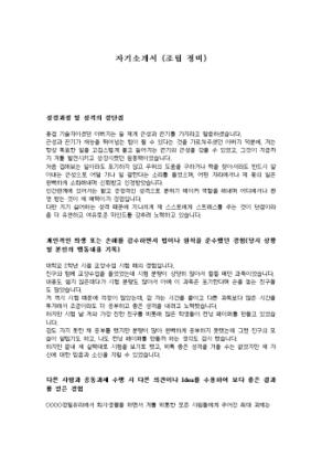 두산인프라코어 조립 정비 자기소개서 상세 미리보기 1페이지