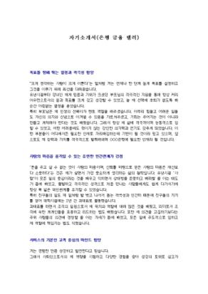 신한은행 텔러 자기소개서 상세 미리보기 1페이지