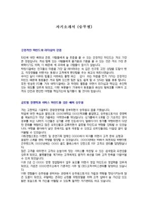 에어부산 승무원 자기소개서 상세 미리보기 1페이지