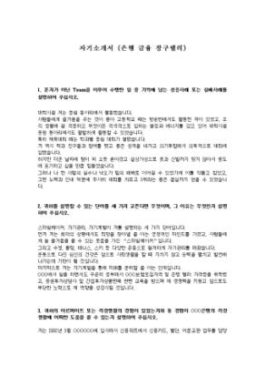 외환은행 창구텔러 자기소개서 상세 미리보기 1페이지