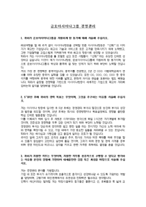 금호아시아나그룹 경영관리 자기소개서 상세 미리보기 1페이지