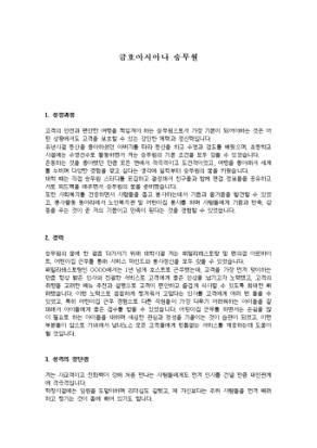 금호아시아나 승무원 자기소개서 상세 미리보기 1페이지