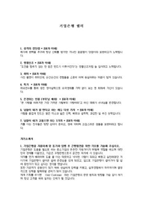 기업은행 텔러 자기소개서1 상세 미리보기 1페이지