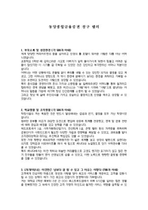 동양종합금융증권 창구 텔러 자기소개서 상세 미리보기 1페이지