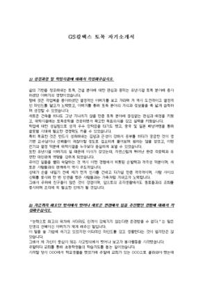 GS칼텍스 토목 자기소개서 상세 미리보기 1페이지