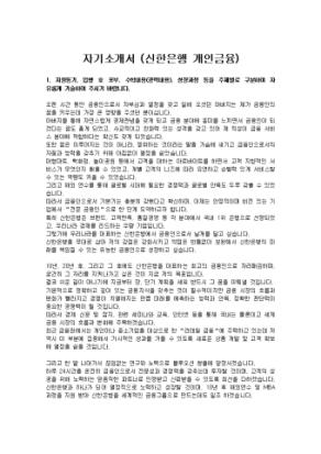 신한은행 개인금융 자기소개서 상세 미리보기 1페이지