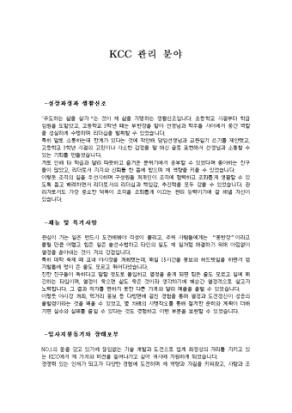 KCC 관리 분야 자기소개서 상세 미리보기 1페이지