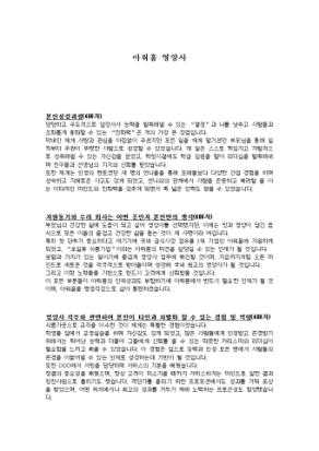 아워홈 영양사 자기소개서 상세 미리보기 1페이지