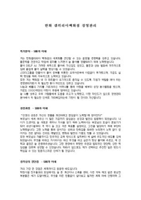 한화 갤러리아백화점 경영관리 자기소개서 상세 미리보기 1페이지