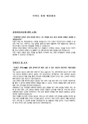 이마트 유통 매장관리 자기소개서 상세 미리보기 1페이지