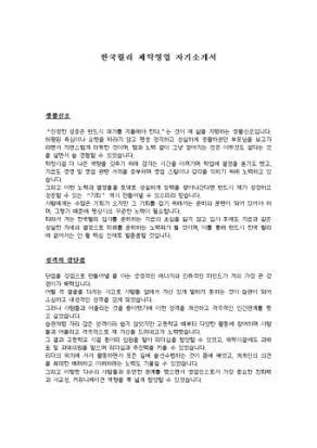 한국릴리 제약영업 자기소개서 상세 미리보기 1페이지