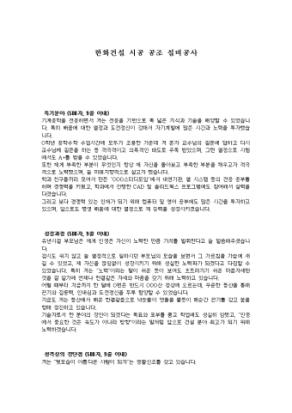 한화건설 시공 공조 설비공사 자기소개서 상세 미리보기 1페이지