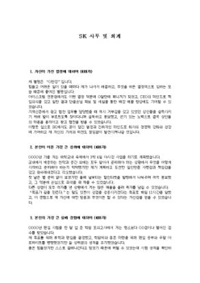 SK 사무 및 회계 자기소개서 상세 미리보기 1페이지