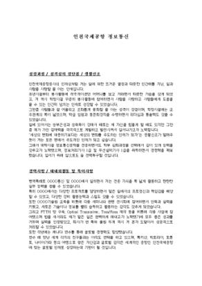 인천국제공항 정보통신 자기소개서 상세 미리보기 1페이지