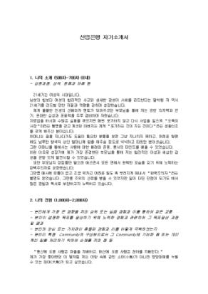 산업은행 자기소개서 상세 미리보기 1페이지