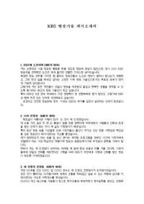 KBS 방송기술 자기소개서 상세 미리보기 1페이지
