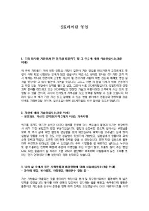 SK케미칼 영업 자기소개서 상세 미리보기 1페이지