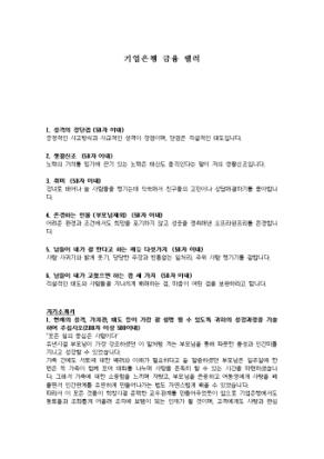 기업은행 금융 텔러 자기소개서 상세 미리보기 1페이지