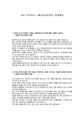 금호타이어 경영관리 자기소개서 상세 미리보기 1페이지