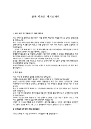 한화 리조트 자기소개서 상세 미리보기 1페이지
