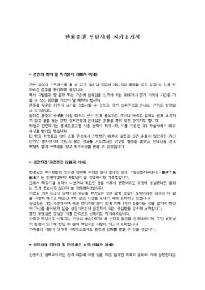 한화증권 인턴사원 자기소개서 상세 미리보기 1페이지