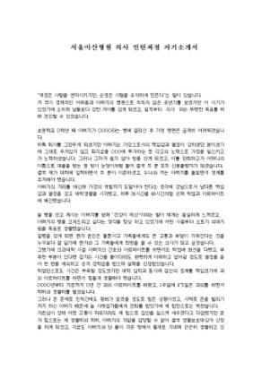 서울아산병원 의사 인턴과정 자기소개서 상세 미리보기 1페이지