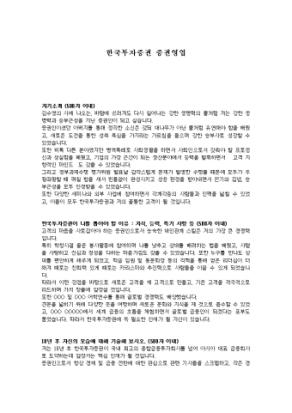 한국투자증권 증권영업 자기소개서 상세 미리보기 1페이지