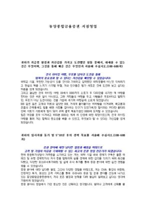 동양종합금융증권 지점영업 자기소개서 상세 미리보기 1페이지