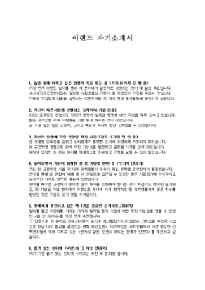 이랜드 자기소개서 상세 미리보기 1페이지