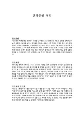 한화증권 영업 자기소개서 상세 미리보기 1페이지