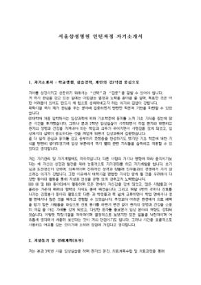 서울삼성병원 인턴과정 자기소개서 상세 미리보기 1페이지