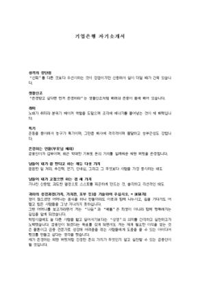 기업은행 자기소개서 상세 미리보기 1페이지