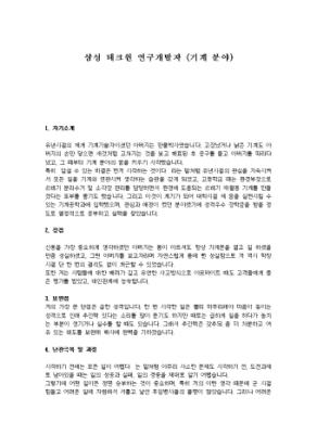 삼성 테크윈 연구개발자(기계 분야) 자기소개서 상세 미리보기 1페이지