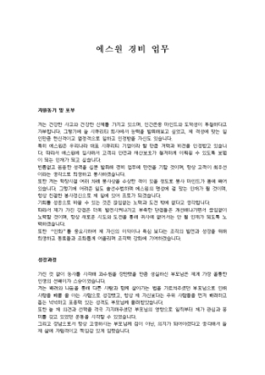 에스원 경비 업무 자기소개서 상세 미리보기 1페이지