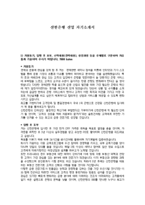 신한은행 신입 자기소개서 상세 미리보기 1페이지