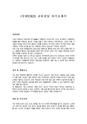 (주)FOX21 교육상담 자기소개서 상세 미리보기 1페이지