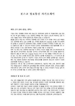 포스코 정보통신 자기소개서 상세 미리보기 1페이지