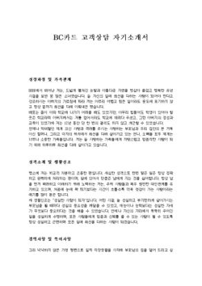 BC카드 고객상담 자기소개서 상세 미리보기 1페이지