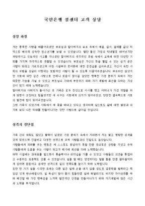 국민은행 콜센터 고객상담 자기소개서 상세 미리보기 1페이지