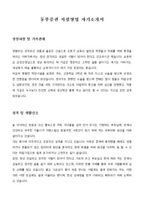 동부증권 지점영업 자기소개서 상세 미리보기 1페이지