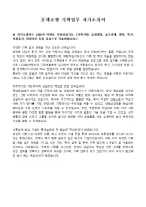 롯데쇼핑 기획업무 자기소개서 상세 미리보기 1페이지